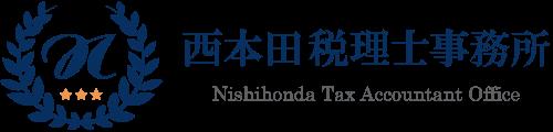 西本田税理士事務所